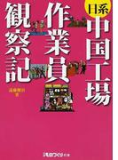 日系中国工場作業員観察記 (日経ものづくりの本)