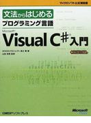 文法からはじめるプログラミング言語Microsoft Visual C#入門 (マイクロソフト公式解説書)