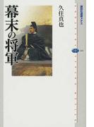 幕末の将軍 (講談社選書メチエ)(講談社選書メチエ)