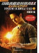 ドラゴンボールエボリューション ストーリーブック 1 四星球編 (ShoPro Books)