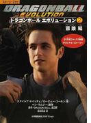 ドラゴンボールエボリューション ストーリーブック 2 冒険編 (ShoPro Books)
