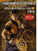 ドラゴンボールエボリューション ストーリーブック 3 死闘編 (ShoPro Books)