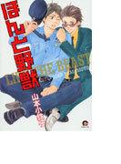 ほんと野獣(KAIOHSHA COMICS GUSH COMICS) 10巻セット