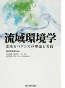 流域環境学 流域ガバナンスの理論と実践