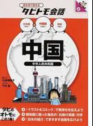 中国 中国語+日本語英語