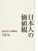 日本人の価値観 「生命本位」の再発見