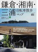 鎌倉・湘南・三浦自転車散歩マップ 名刹・古刹を訪ねる道から、太平洋の大海原を望む開放感いっぱいの道へ。海あり、山あり、歴史ありの9つのコース (自転車生活ブックス)