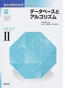 基本情報技術者テキスト TEXT2 データベースとアルゴリズム