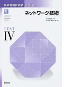基本情報技術者テキスト TEXT4 ネットワーク技術