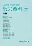 印刷発注のための紙の資料 2009年版