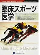 臨床スポーツ医学