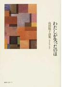 わたしが失ったのは 島田陽子詩集