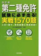 第二種免許試験に必ず出る!実戦1570題 この1冊で、学科試験に完全対応! 改訂版