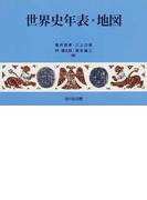 世界史年表・地図 第15版