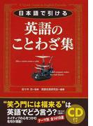 日本語で引ける英語のことわざ集