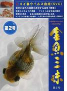 金魚三昧 第2号 特集|コイ春ウイルス血症