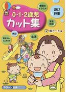 0・1・2歳児カット集 (CD−ROMブック)