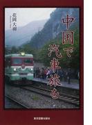 中国で汽車旅を