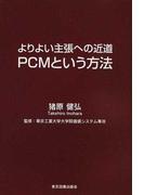 よりよい主張への近道PCMという方法