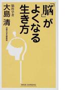 「脳」がよくなる生き方 (WIDE SHINSHO)(ワイド新書)