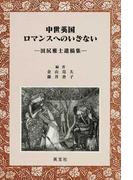 中世英国ロマンスへのいざない 田尻雅士遺稿集