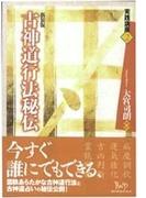 古神道行法秘伝 新装版
