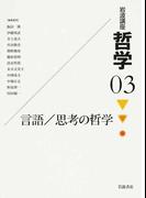 岩波講座哲学 03 言語/思考の哲学
