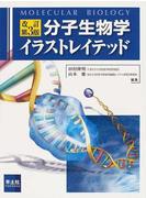 分子生物学イラストレイテッド 改訂第3版