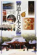 神道と日本文化 新装版