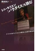 トニ・モリスン『パラダイス』を読む アフリカ系アメリカ人の歴史と芸術的創造性