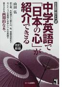 中学英語で「日本の心」が紹介できる 改訂新版 (YELL books 中学英語で紹介する)