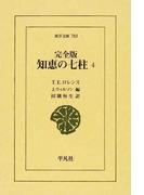 知恵の七柱 完全版 4 (東洋文庫)(東洋文庫)