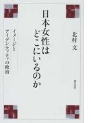 日本女性はどこにいるのか イメージとアイデンティティの政治