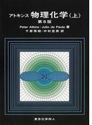 アトキンス物理化学 第8版 上