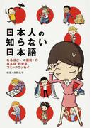 """日本人の知らない日本語 1 なるほど〜×爆笑!の日本語""""再発見""""コミックエッセイ"""