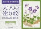 大人の塗り絵POSTCARD BOOK 里山の小さな植物編