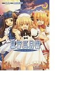 東方三月精(単行本コミックス) 3巻セット(単行本コミックス)
