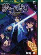 夢幻の双刃 ゲームノベル (Adventure Game Novel)