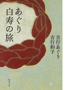あぐり白寿の旅 (集英社文庫)(集英社文庫)