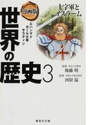 世界の歴史 漫画版 3 十字軍とイスラーム (集英社文庫)(集英社文庫)