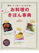 お料理のきほん事典 親切・ていねい・よくわかる! (ハッピーライフシリーズ)