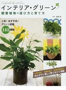 インテリア・グリーン観葉植物の選び方と育て方 人気!おすすめ!グリーン図鑑141種類