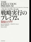 バランスト・スコアカードによる戦略実行のプレミアム 競争優位のための戦略と業務活動とのリンケージ