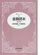 金融読本 第27版 (読本シリーズ)