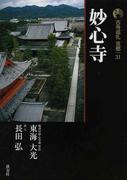 古寺巡礼京都 新版 31 妙心寺