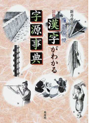 図説漢字がわかる字源事典 偏旁冠脚