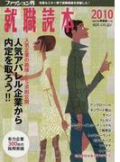 ファッション界就職読本 2010