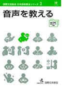 音声を教える (国際交流基金日本語教授法シリーズ)