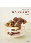 編み犬の毎日 Ami Ami Dogs 2