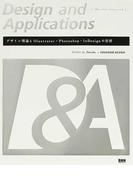 Design and Applications デザイン理論とIllustrator・Photoshop・InDesignの実習